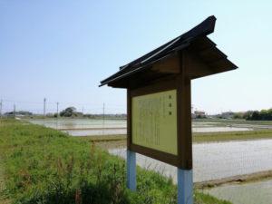 山田奉行所「船蔵跡」の説明板付近(伊勢市御薗町小林)