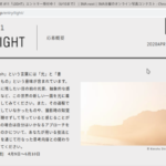 IMA Next「THEME #11 LIGHT」の募集サイト