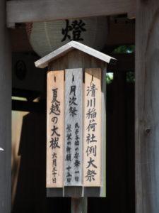 祭典看板、今社(伊勢市宮町)