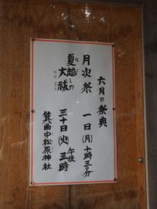 祭典看板、箕曲中松原神社(伊勢市岩渕)
