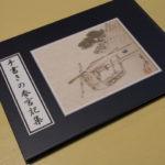 「手書きの参宮記集」 飯田良樹