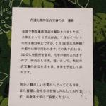 休会の連絡はがき(河邊七種神社古文書の会)