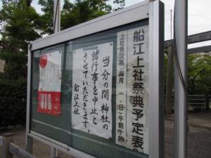 船江上社の祭典看板(伊勢市船江)