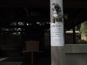 船江上社(伊勢市船江)