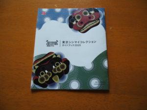 東京シシマイコレクション ガイドブック2020