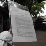 今社への奉納、味噌井拓志さんの論考「今社の御頭神事」