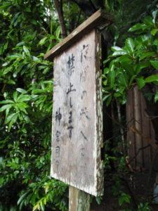 度会大国玉比賣神社(豊受大神宮 摂社)および伊我理神社(同末社)への参道入口