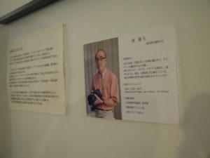 林隆久写真展@摘み草かふぇ陽光桜のかぜ(度会郡玉城町原)