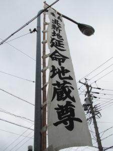 「奉納 北新地延命地蔵尊」の幟旗(伊勢市一之木)