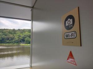 せんぐう館のWi-Fiスポット