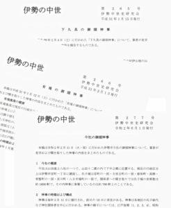 味噌井拓志さんの論考-御頭神事関係(伊勢中世史研究会への投稿)