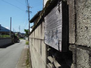 御塩道の案内板(伊勢市二見町荘)