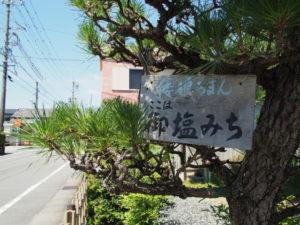 御塩道の案内板(伊勢市二見町溝口)