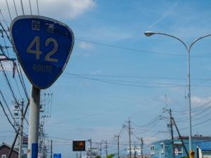 御塩道(国道42号、二見街道)