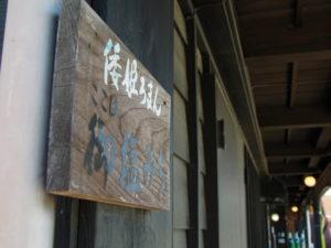 御塩道の案内板、伊勢角屋麦酒 麦酒蔵(伊勢市神久)