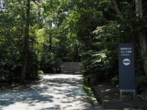 御塩橋(外宮)