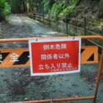 「倒木危険 関係者以外 立ち入り禁止 立梅用水土地改良区」の警告看板