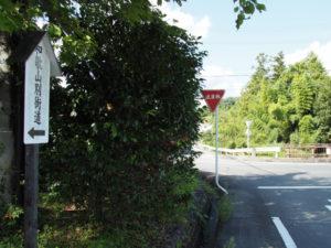 和歌山別街道の案内板、温故橋(朝柄川)付近