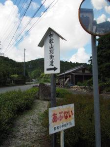国道368号と交差する場所に立つ和歌山別街道の案内板(多気町朝柄)