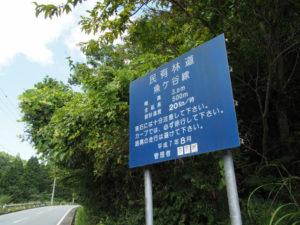 民有林道 魚ケ谷線の案内板