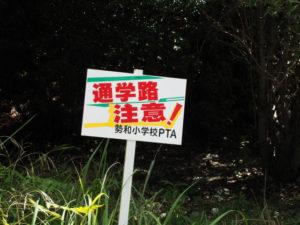 通学路注意 看板、和歌山別街道・国道368号(多気町朝柄)
