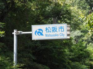 [松阪市]の地名板(多気町朝柄)