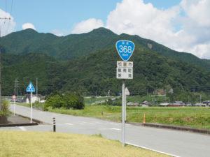 国道368号の道路標識(松阪市飯南町粥見)