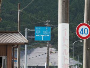 小片野栄町交差点にて遠望した国道166号の交通標識