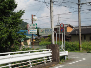 「多気町」「片野」の地名板