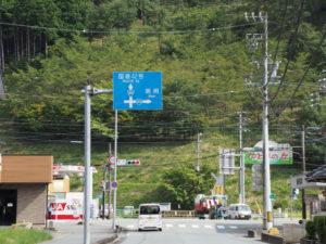 朝柄交差点(国道368号)