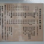 開始時刻まで示されてる祭典の案内板、櫲樟尾神社(伊勢市楠部町)