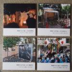 「神様のお引越し」BOXの制作プロジェクト 4冊完成