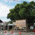 「二十二回 一色神社御造営御大儀御芳名」看板が立てられていた一色神社(伊勢市一色町)