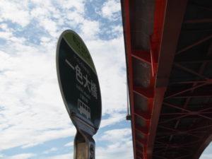 BUS STOP 一色大橋 三重交通と一色大橋