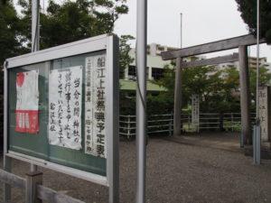 掲示板、船江上社(伊勢市船江)