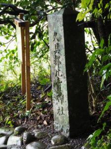 「禁殺生」石、久具都比賣神社(皇大神宮 摂社)