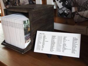 「神様のお引越し」BOX 収録一覧表の作成