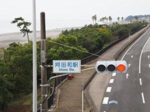 国道42号 阿田和駅交差点