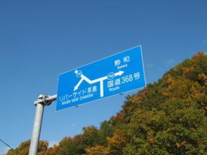桑瀬橋(櫛田川)付近