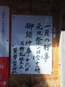 祭典の掲示、箕曲中松原神社(伊勢市岩渕)