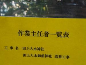 工事の掲示は「造替工事」、田上大水神社・田上大水御前神社(豊受大神宮 摂社)
