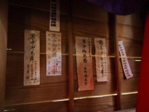 「寒中御見舞」札(豊川茜稲荷神社)