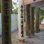 新たに建てられた鳥居一基、茜社(伊勢市豊川町)
