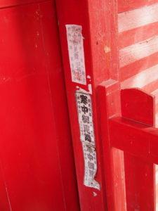「寒中御見舞」札(須原稲荷神社)