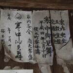 今も大林寺のお稲荷さんに残される桜木町雪峰講の平成四年「寒中御見舞」札(伊勢市古市町)