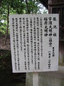 龍池社・宇須大明神・稲荷大明神の説明板