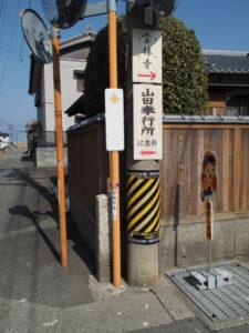 山田奉行所跡碑前の道標「右 大みなと道」(伊勢市御薗町小林)