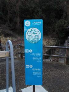 太平洋岸自転車道「M01 二見駐車場」、音無山駐車場(伊勢市二見町茶屋)