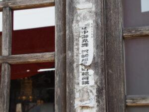 「寒中御見舞」札が柱に貼られている家守稲荷大明神(伊勢市宮後)
