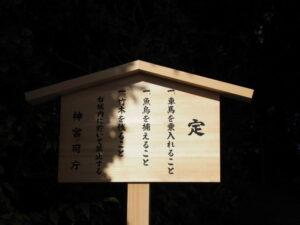 立て替えられた制札、田上大水神社・田上大水御前神社(豊受大神宮 摂社)